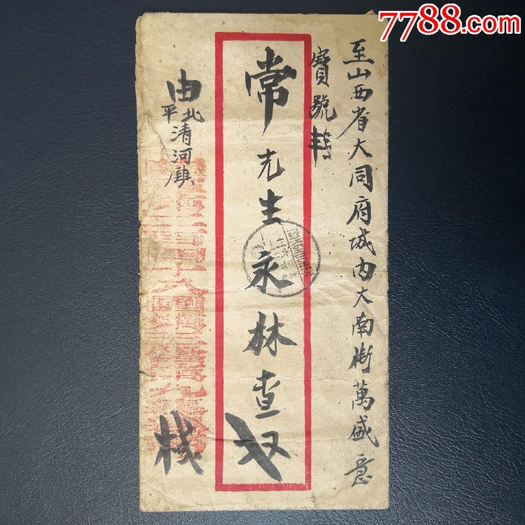 民国邮封,由北平寄大同,含信(au19532044)_