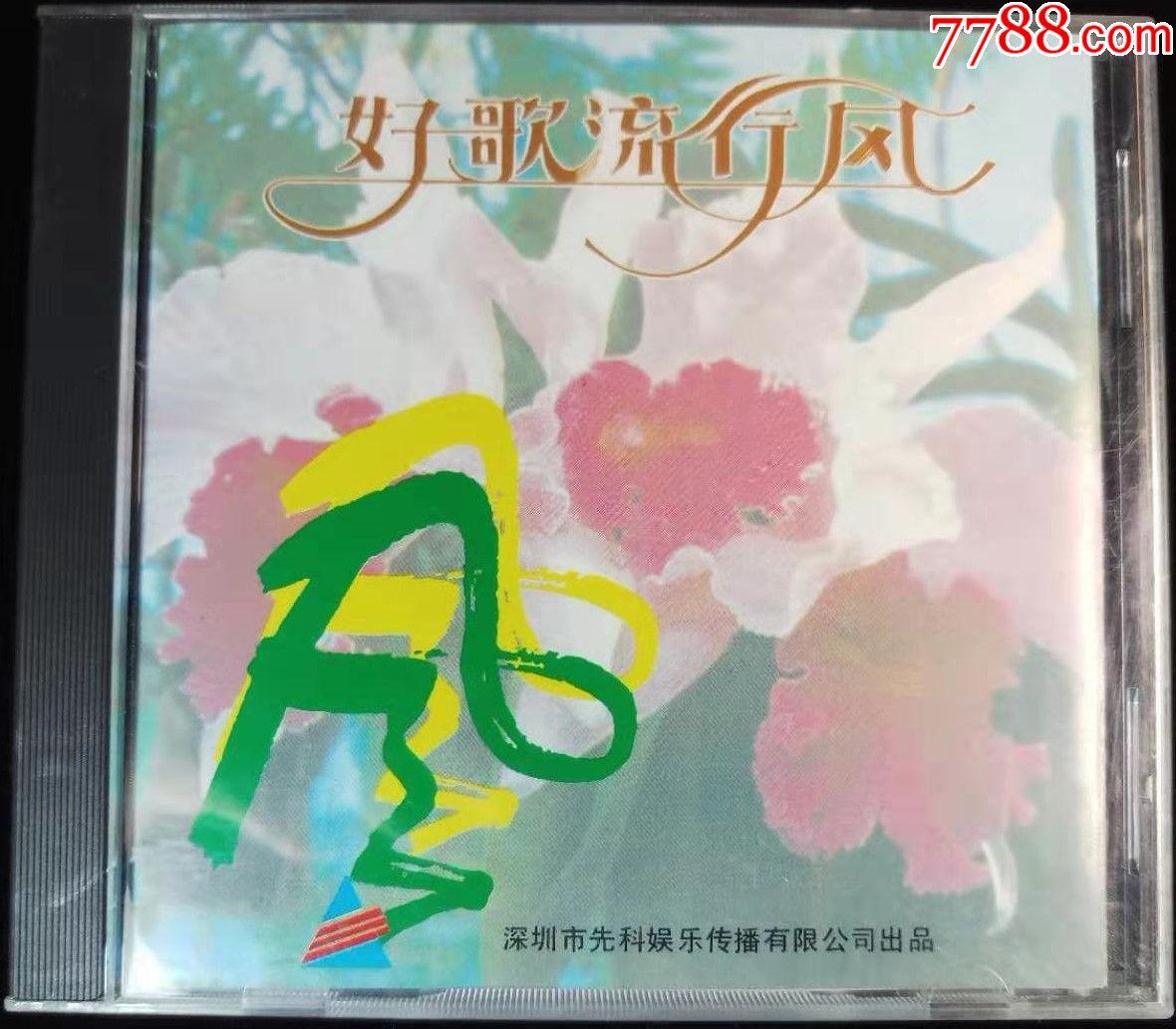 好歌流行风【银圈】(au19536750)_