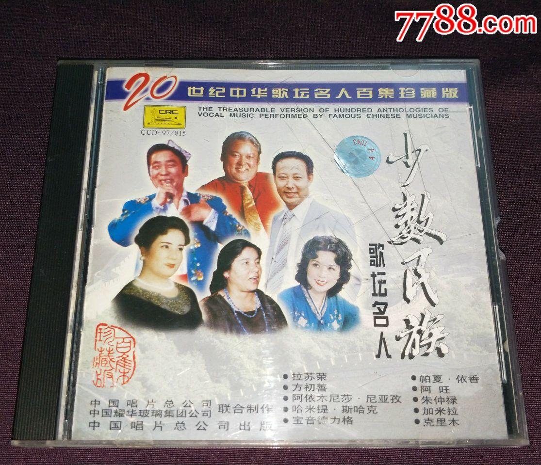 20世�o中�A歌��名人百集珍藏版《少�得褡甯��名人》中唱MT版金CD(au19541707)_