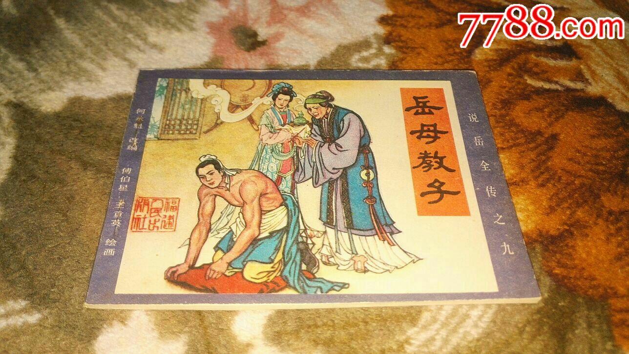岳母教子说岳全传(au19545048)_