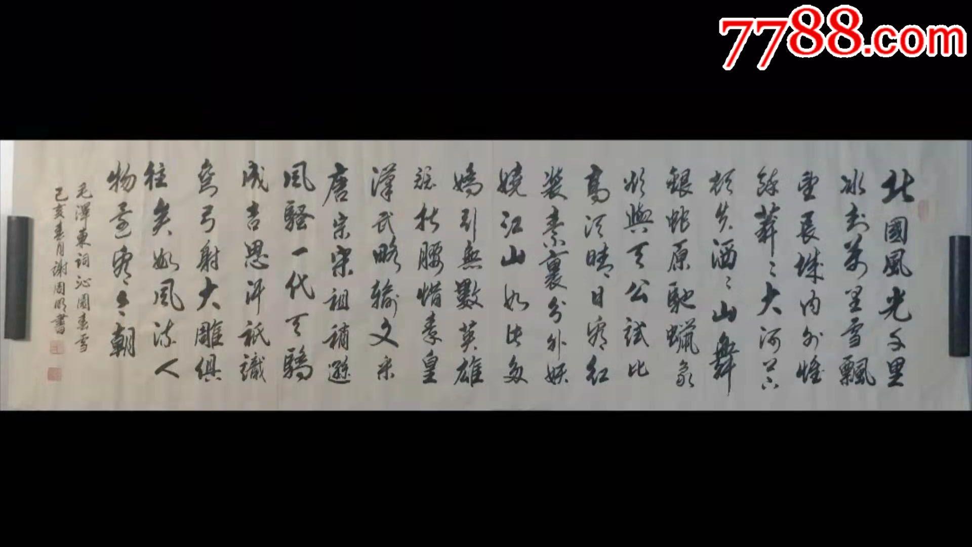 中书协谢周明真迹,尺寸280×70(au19548360)_