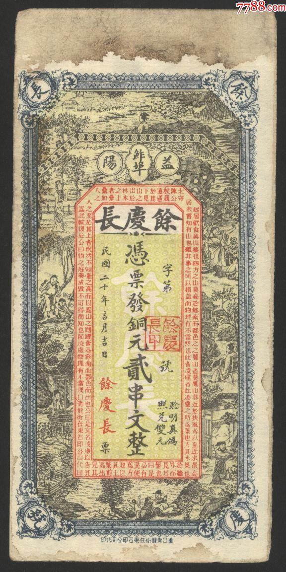 徐庆长铜元贰串(au19558657)_