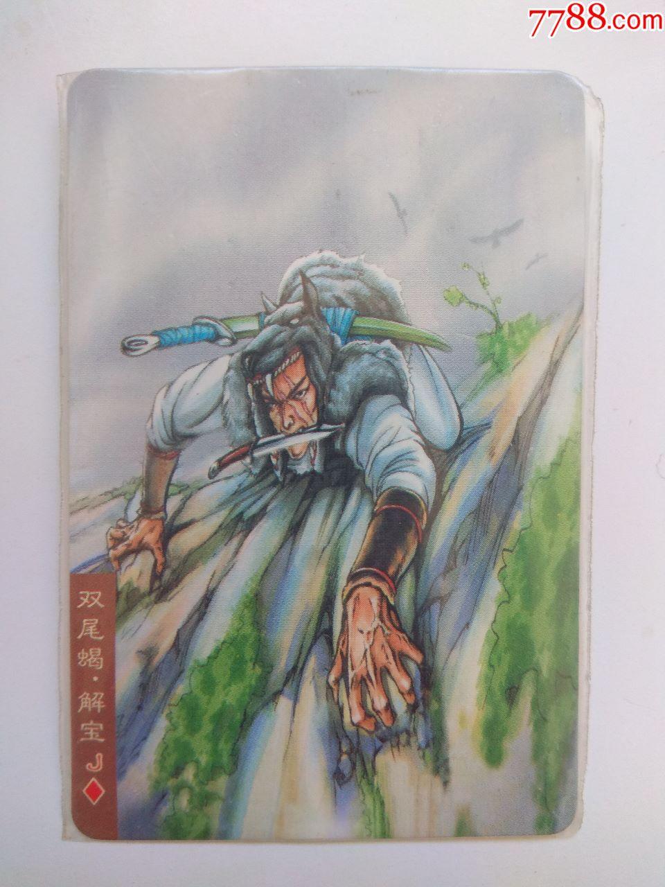 小浣熊《水浒英雄传》解宝(?#25103;?#21345;)(au19558687)_