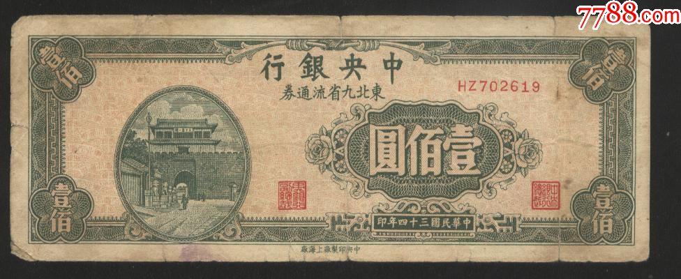 东北九省流通券100元(au19558838)_