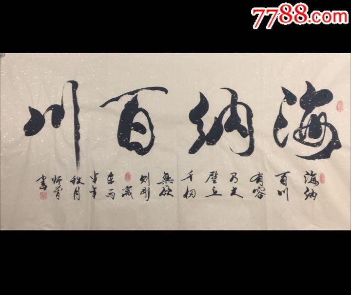 范曾大师关门弟子,刘师曾保真书法,尺寸138×68(au19560969)_