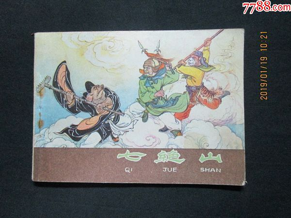 河北版――西游�――起�^山――如�D(au19562011)_