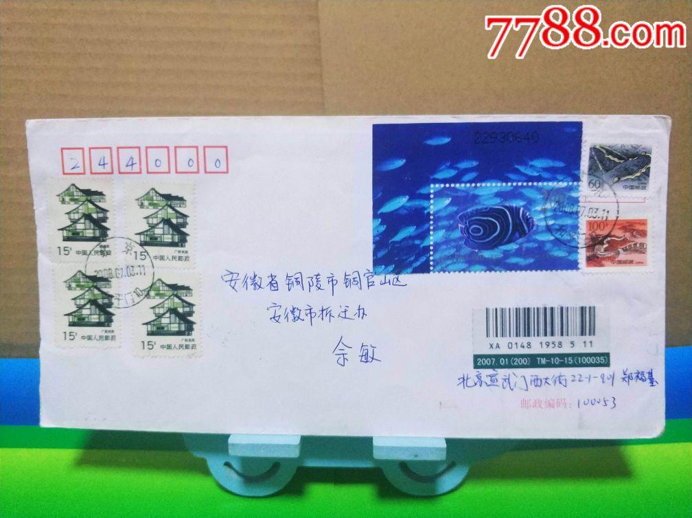 带边纸版号邮票实寄封五枚(au19563466)_