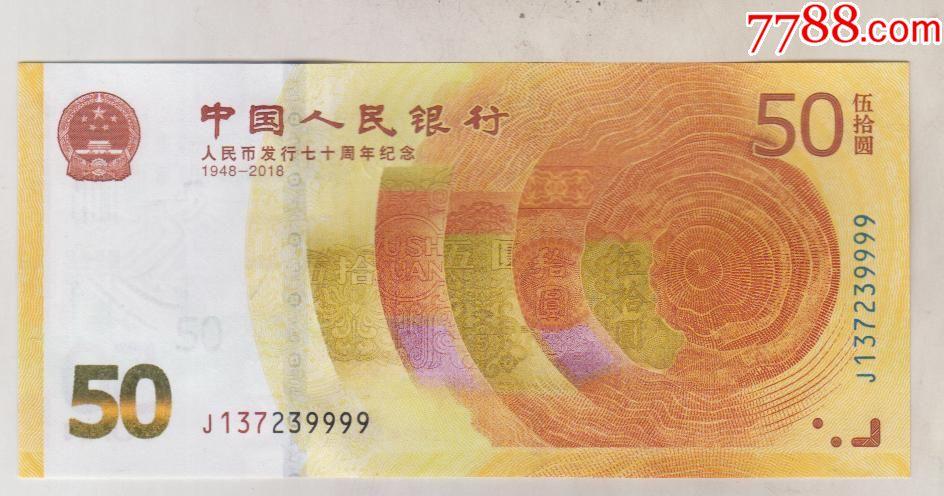 人民币发行70周年纪念钞9999老虎号,全程无4-------0元起拍(au19565395)_