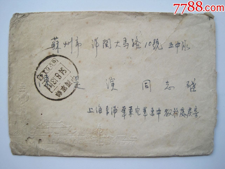 1954年中国军邮实寄封(上海华东空军寄苏州)凸版天安门美术封!苏州点线戳超清!(au19569189)_