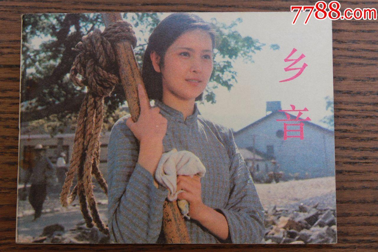 乡音(au19574131)_