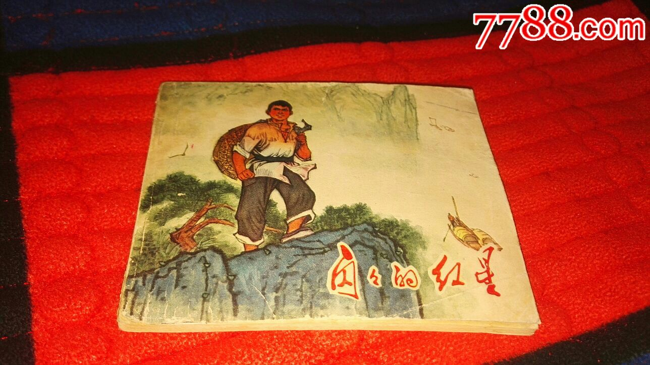闪闪的红星王纯信(au19574691)_
