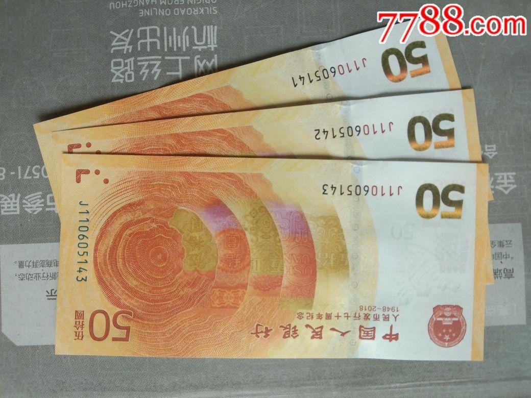 70纪念钞叁张合拍