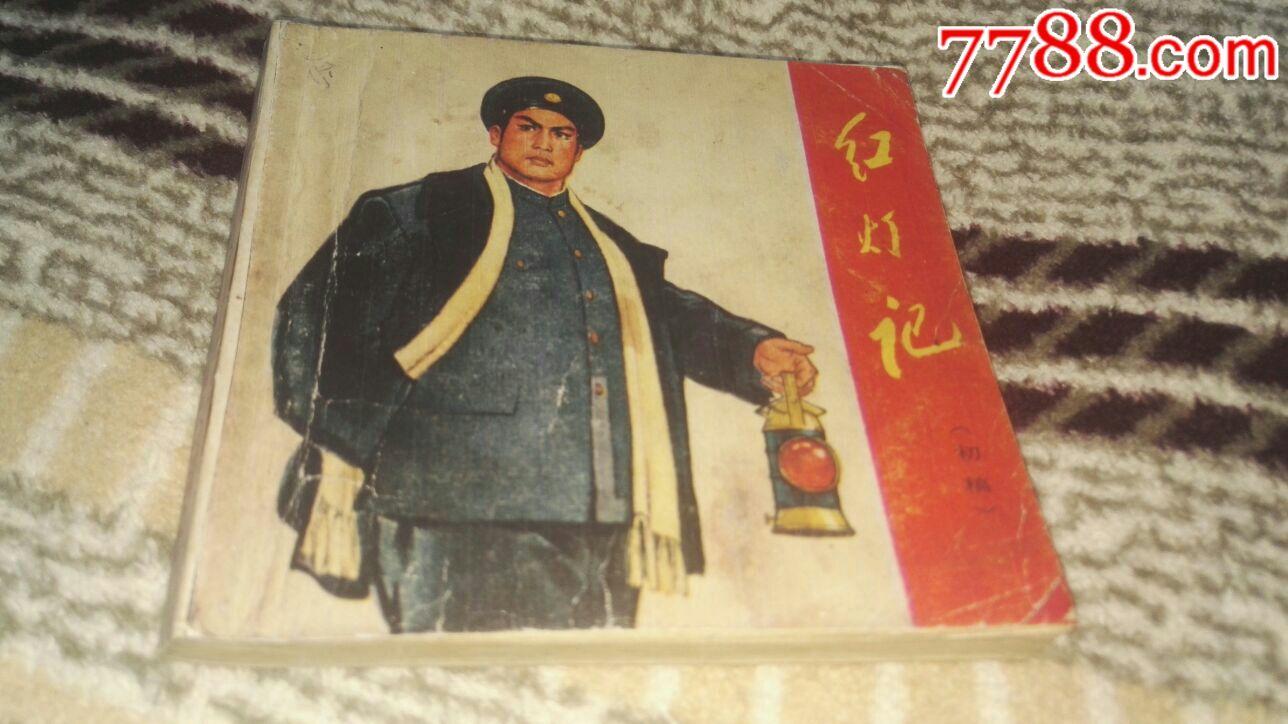 红灯记(初稿)带语录(au19575202)_