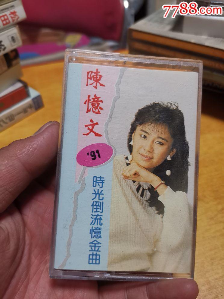 时光倒流忆金曲,陈忆文(au19694681)_