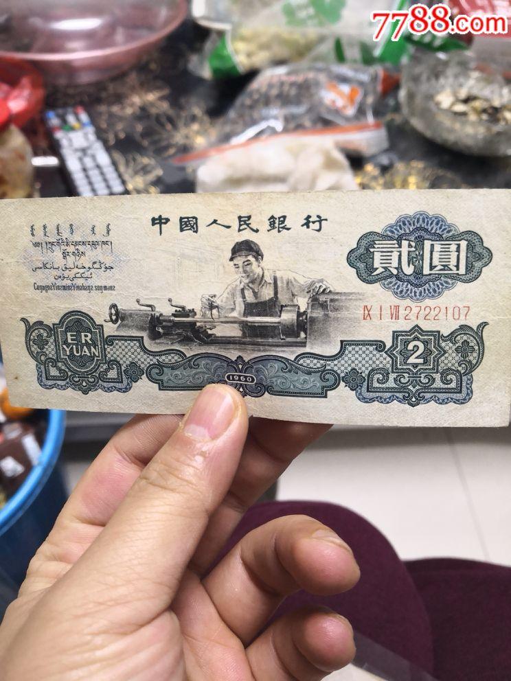 自藏三版小全套(唯缺背绿水印)_价格3888元_第5张_