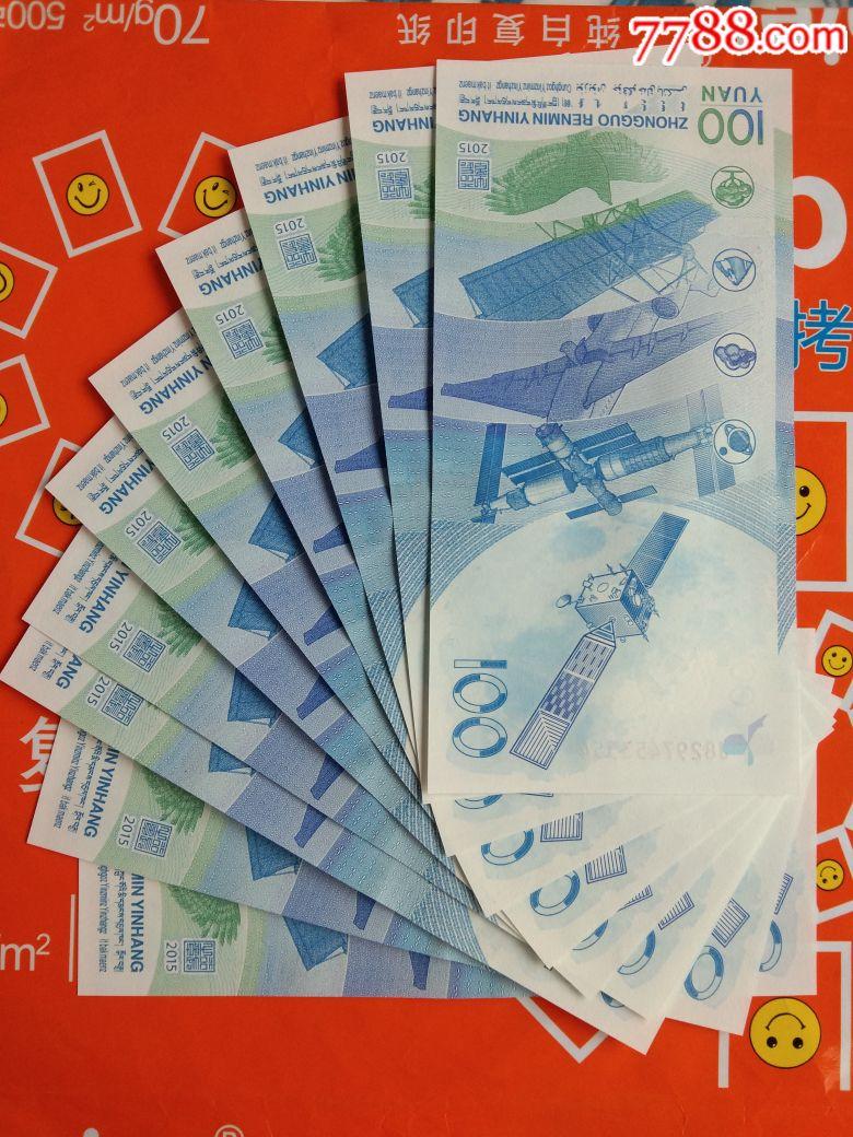 面值100元航天纪念钞