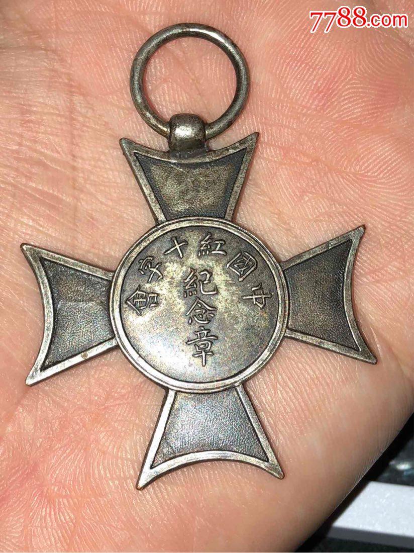 (我国最早的红十字会徽章)中国红十字会纪念章……银质(au19586200)_