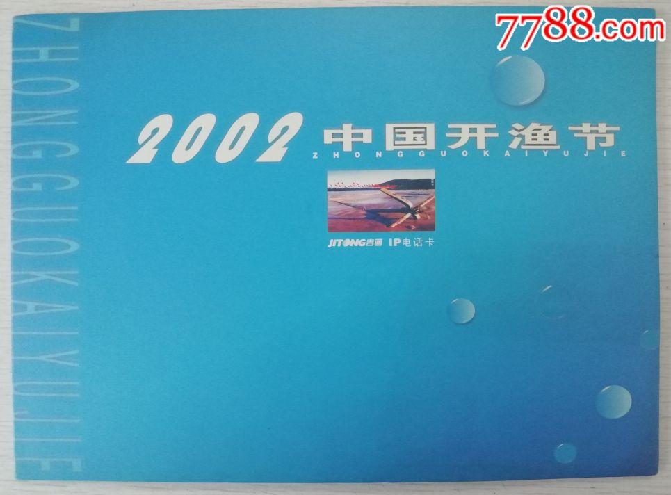 吉通早期珍卡2002中国开渔节(au19589014)_