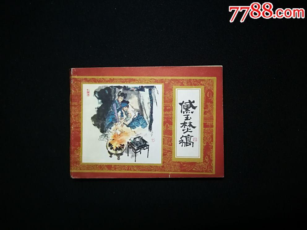 黛玉焚稿(au19590482)_