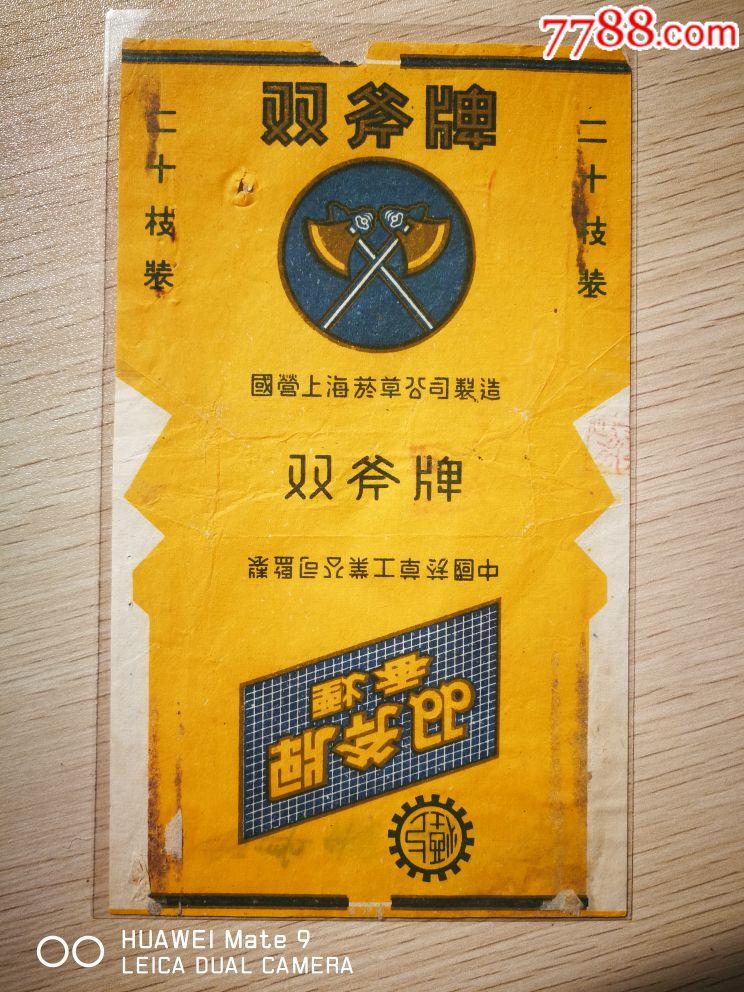 双斧(au19590723)_
