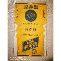 �p斧(au19590723)_7788收藏__中��收藏�峋�