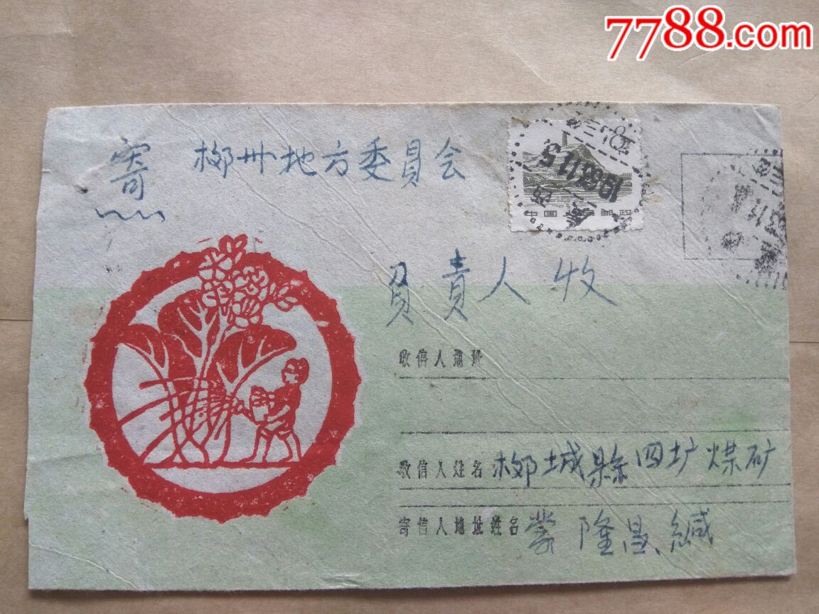 老信封(au19591831)_