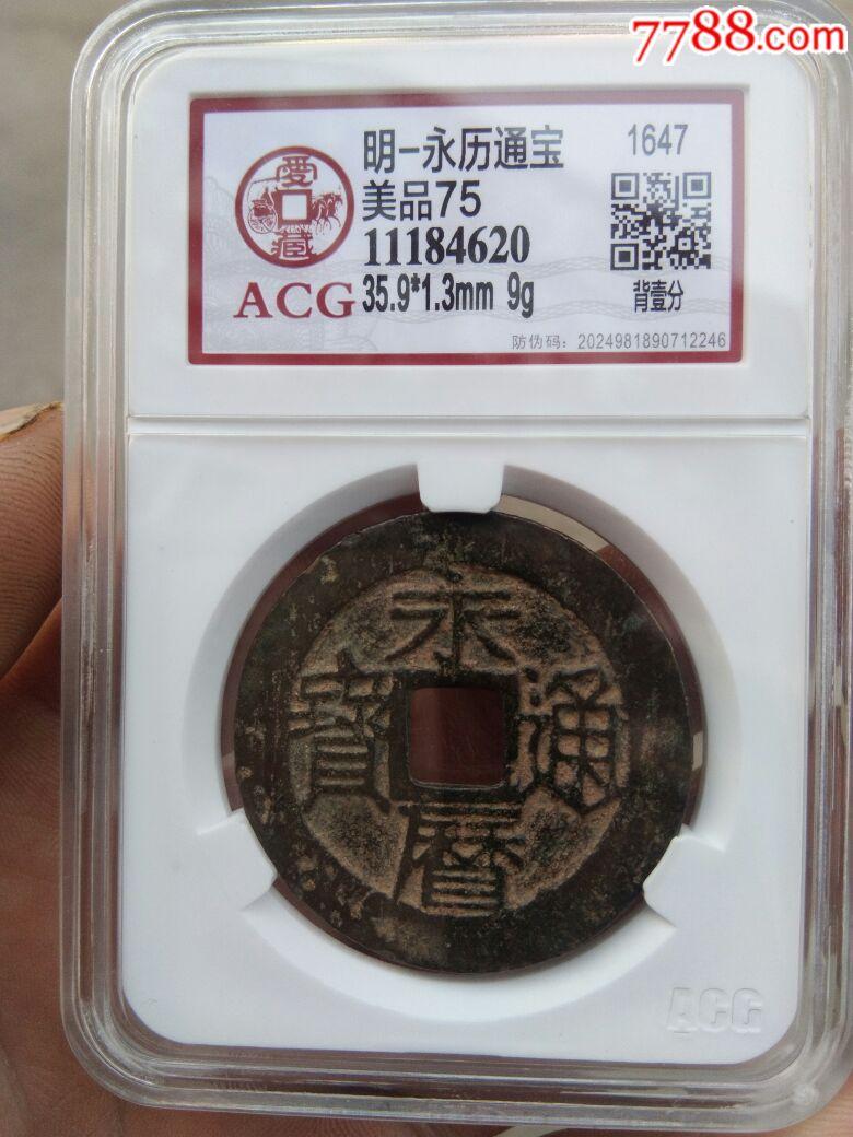永历通宝壹分(双禾目)(au19595168)_