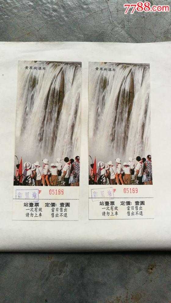 黄果树瀑布站台票(凯里站首见)(au19596612)_