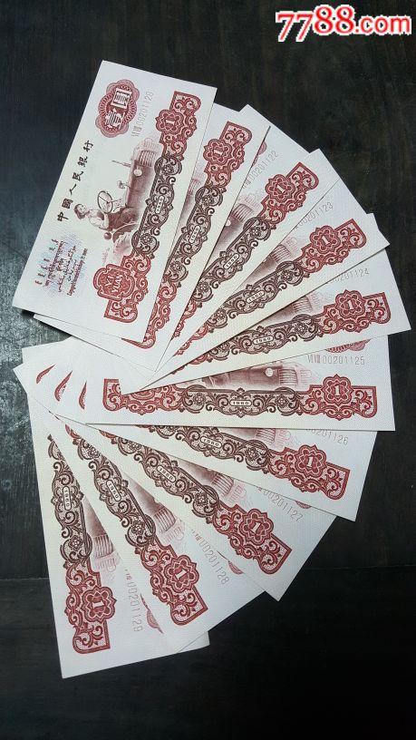 第三套人民币一元十连张合售【几乎全新】(au19603672)_