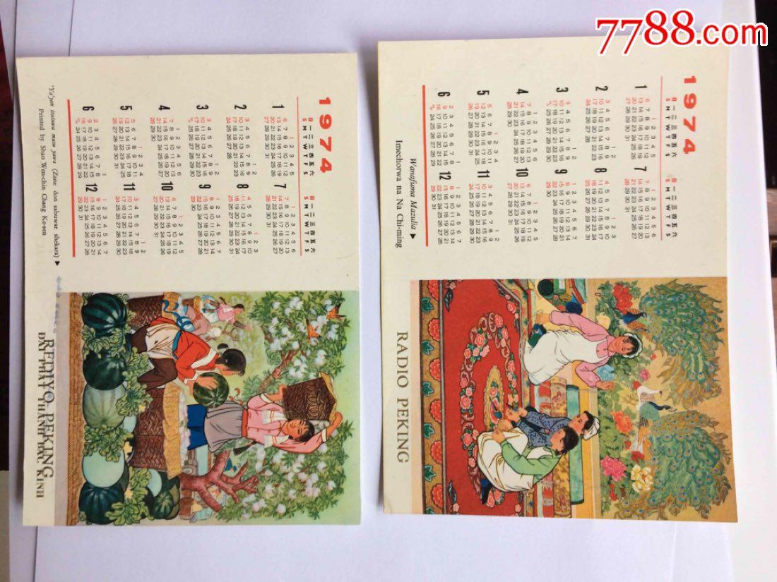 1974年历卡一套少见_价格721元_第1张_