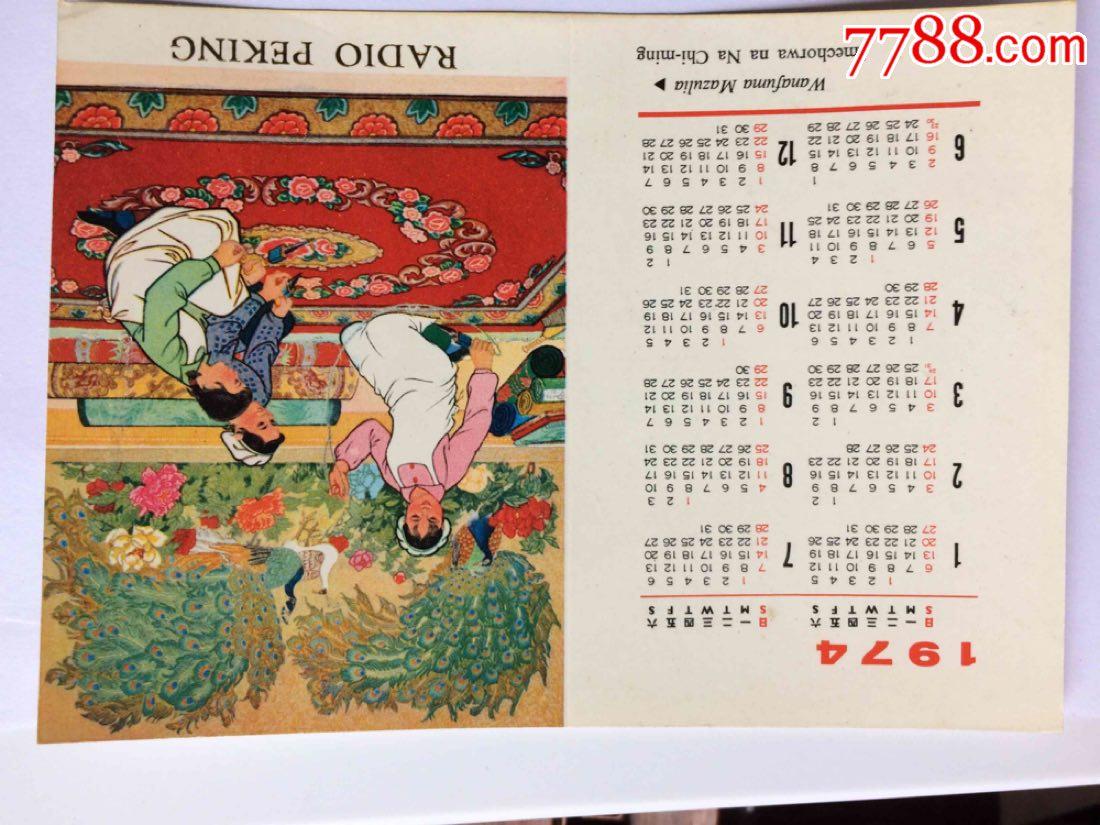 1974年历卡一套少见_价格721元_第2张_