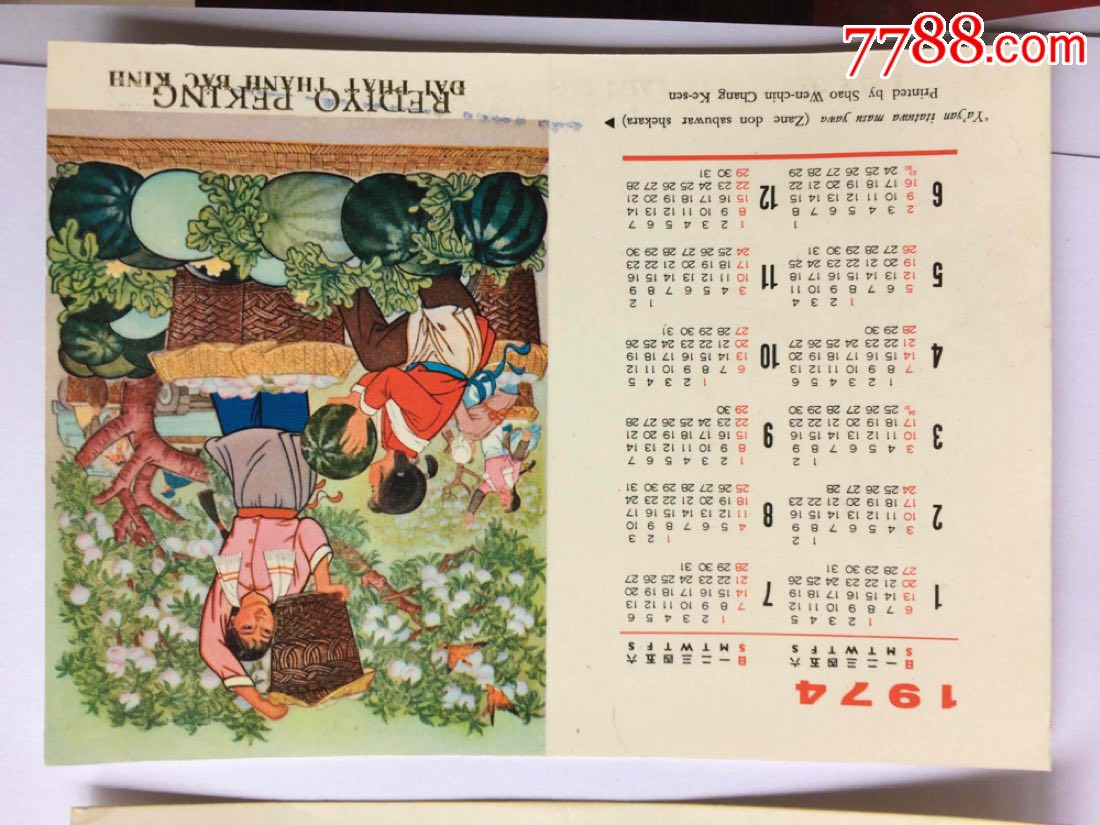1974年历卡一套少见_价格721元_第3张_