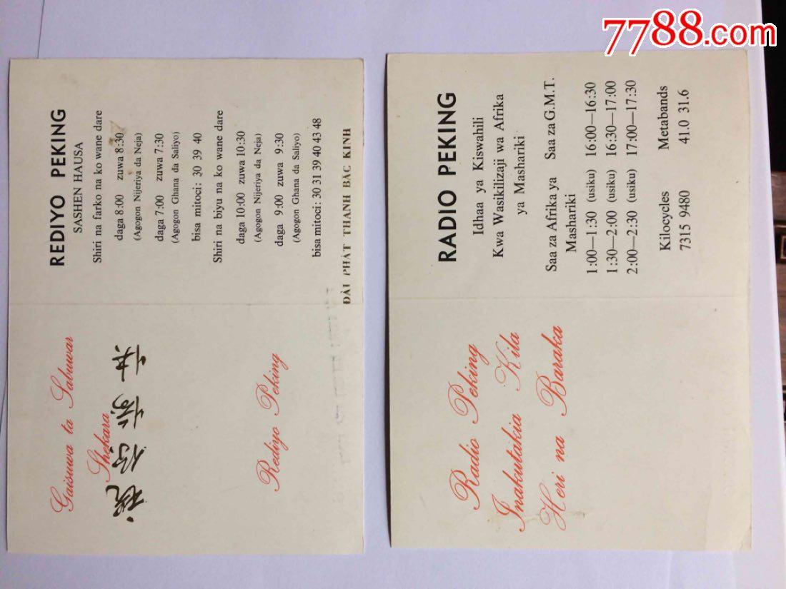 1974年历卡一套少见_价格721元_第4张_
