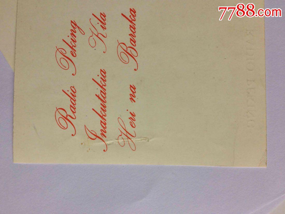 1974年历卡一套少见_价格721元_第7张_