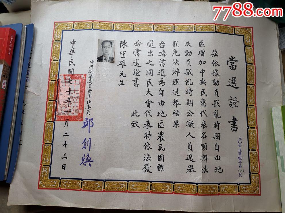 【�望雄】��民�h任命中�A民��第一���民大��代表���x�C��,�f年��大,名人,��筒(au19608330)_