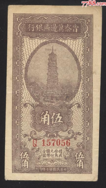 晋察冀边区银行伍角(au19608372)_