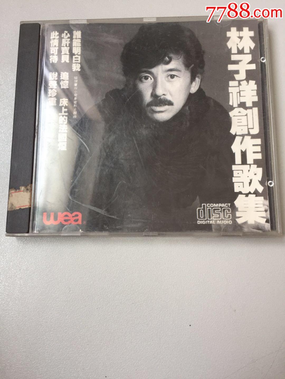 林子祥创作歌集(au19613246)_