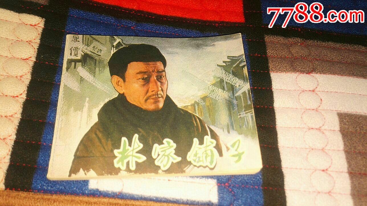 林家铺子(au19613432)_