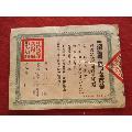 1954年中���Yu事�I公司上海市公司�Yu品�N售商登��陶�-¥129 元_�{�/��I�C件_7788�W