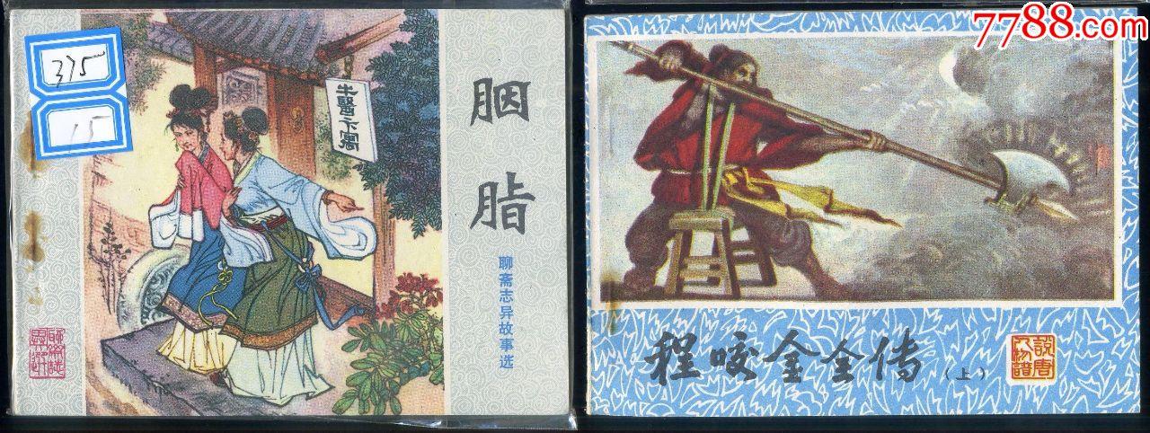 胭脂(�I一送一)(�齑��)(au19620918)_