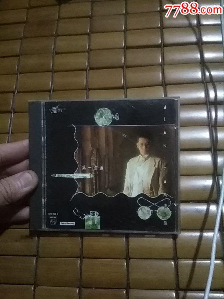 谭咏麟第一滴泪(au19621937)_