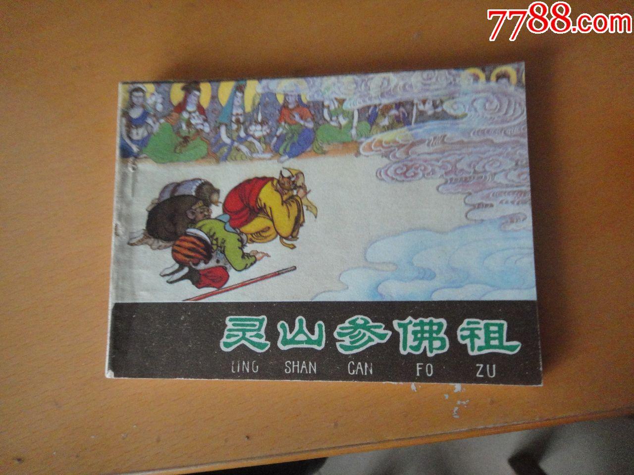 灵山参佛祖(au19623070)_