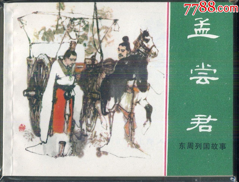 孟�L君(�|周)(十品)(au19625911)_