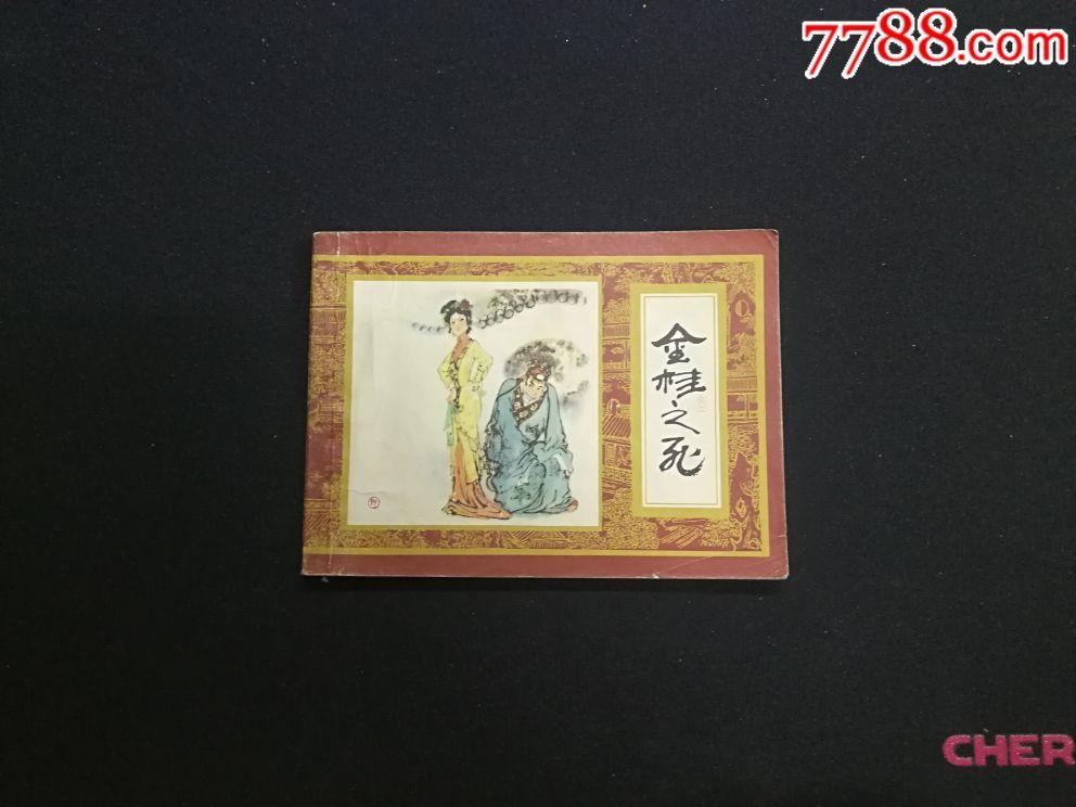 金桂之死(au19623890)_