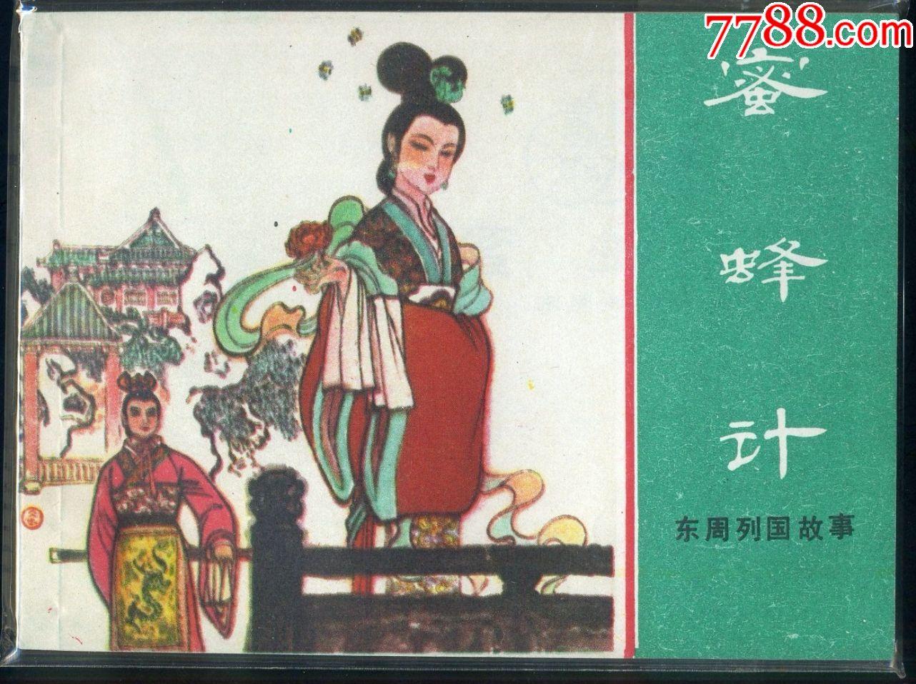 蜜蜂计(东周)(十品)(新整理库存书)(au19627051)_