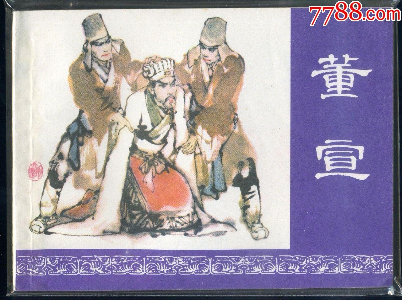 董宣(一印)(新整理�齑��)(au19627057)_