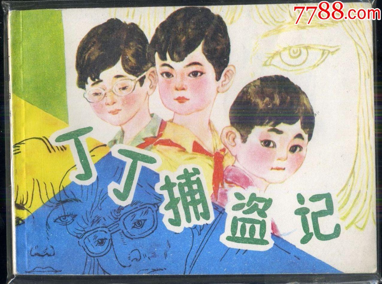 丁丁捕盗记(一印)(少年儿童画库)(au19627058)_