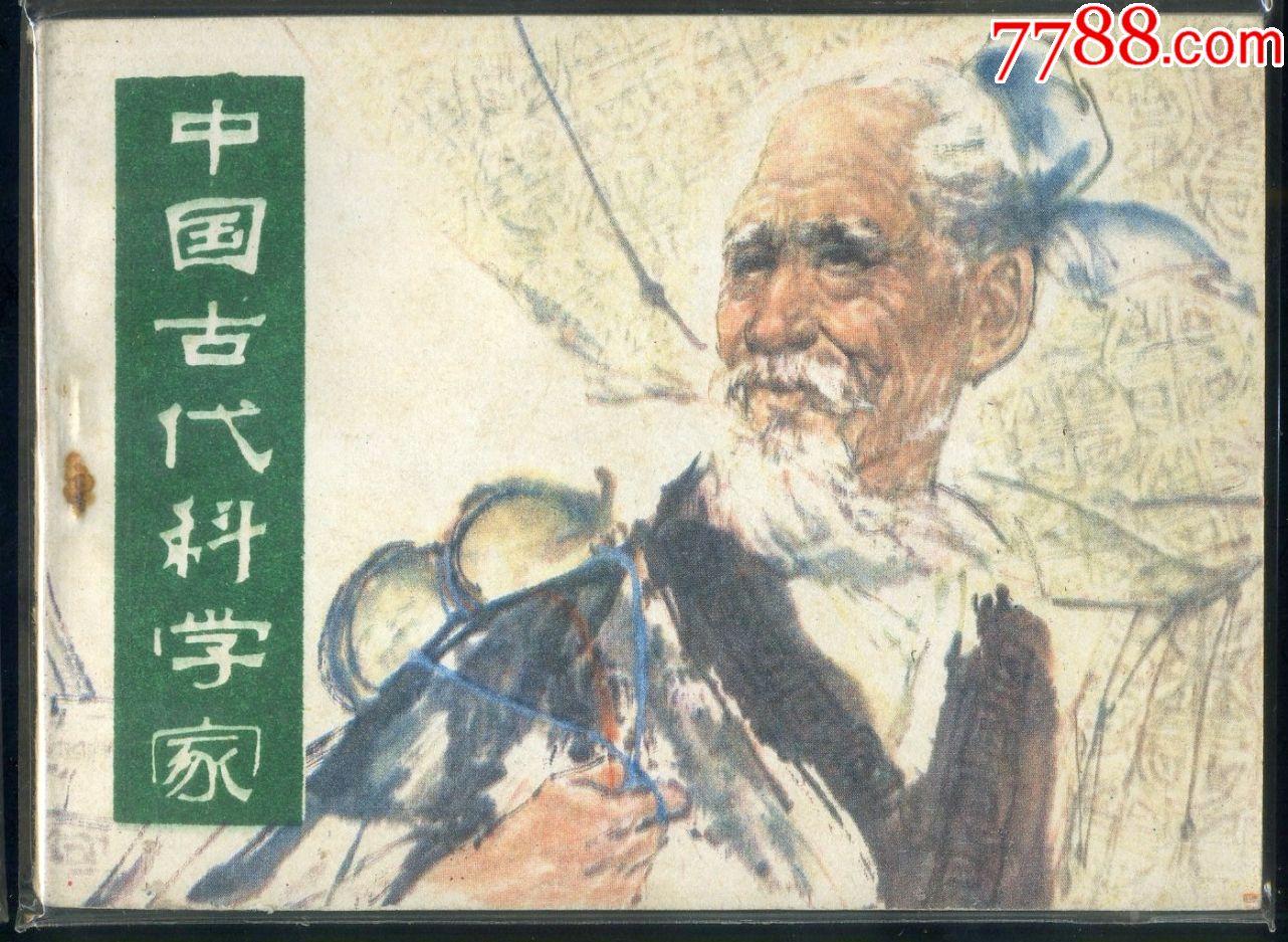中国古代科学家(一印)(库存书)(雷金池)(au19627409)_
