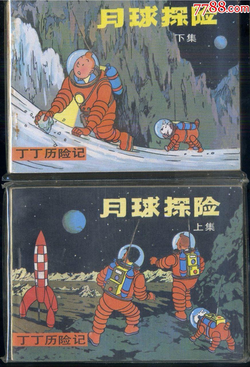 月球探险(一印)(库存书)(au19628742)_