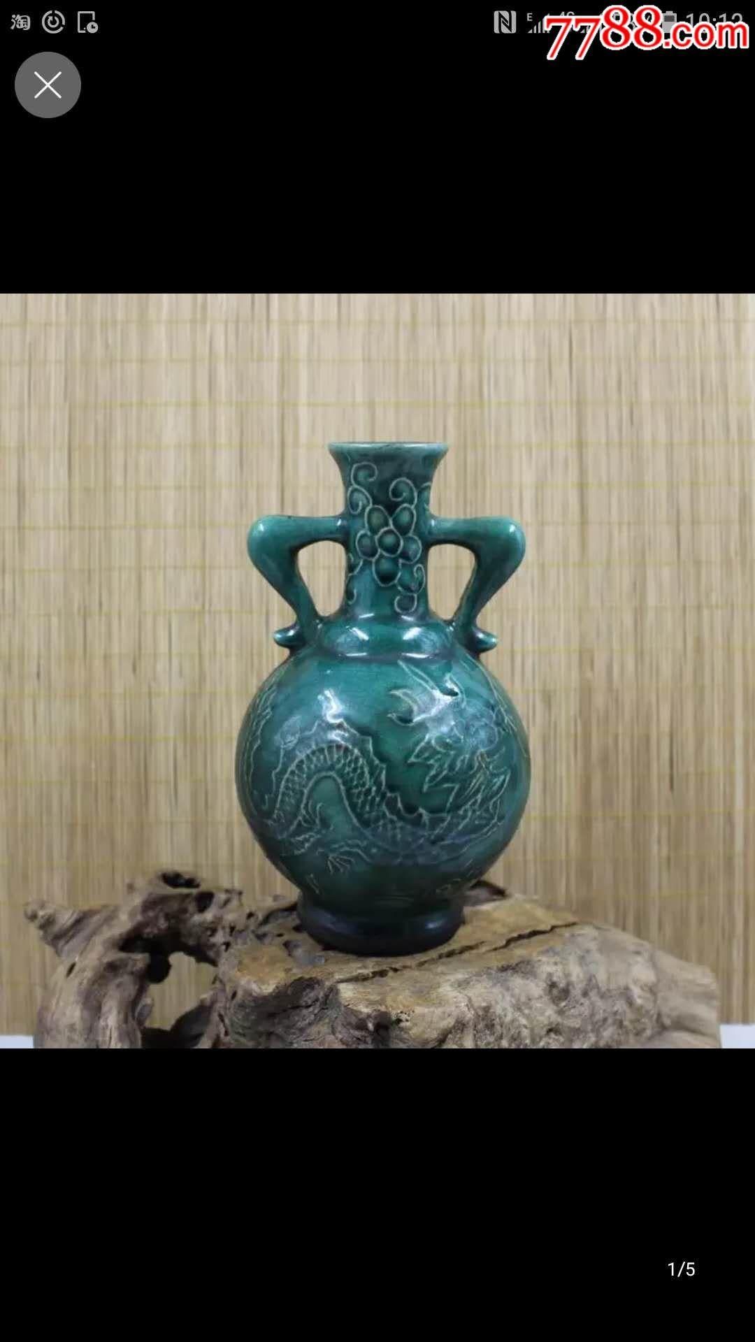 清代龙泉窑绿釉龙纹大肚赏瓶(zc19626660)_